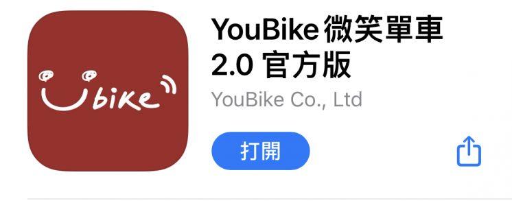 YouBike2.0微笑單車