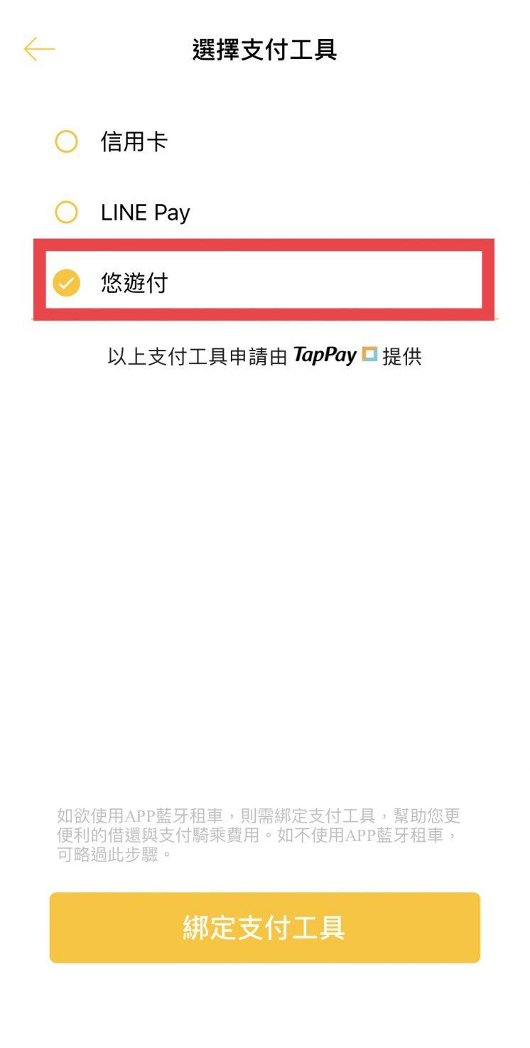 YouBike2.0_卡片管理_掃碼綁定卡_悠遊付