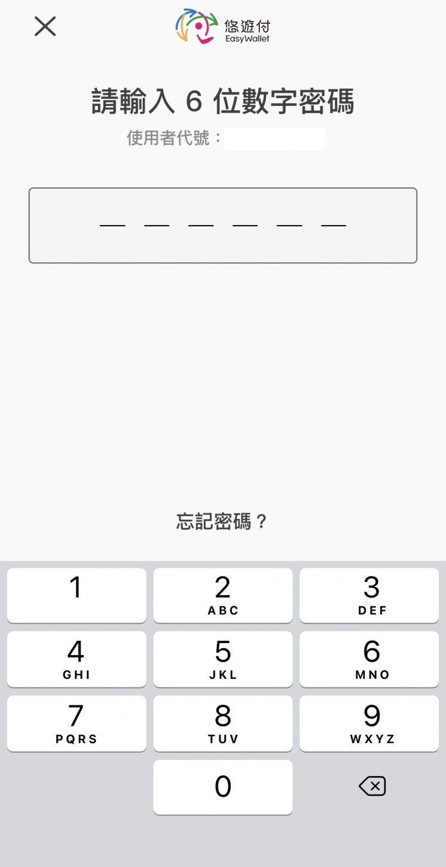 YouBike2.0_卡片管理_掃碼綁定卡_跳轉悠遊付