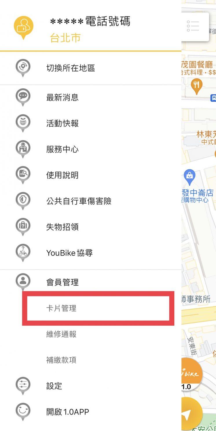 YouBike2.0_卡片管理