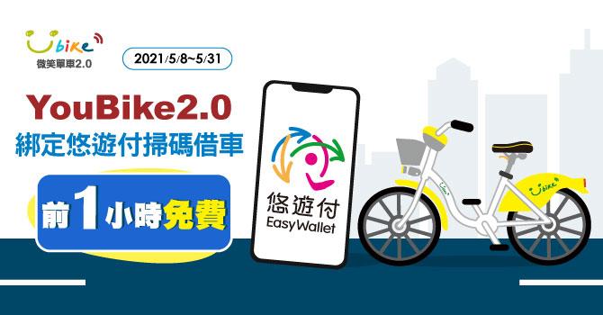 台北Youbike2.0悠遊付掃碼前一小時免廢