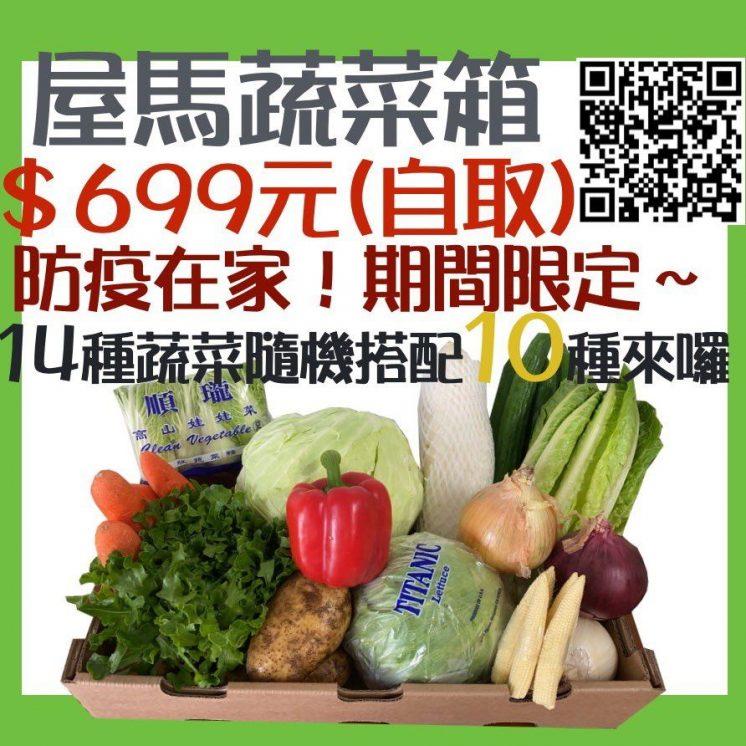 屋馬燒肉蔬菜箱