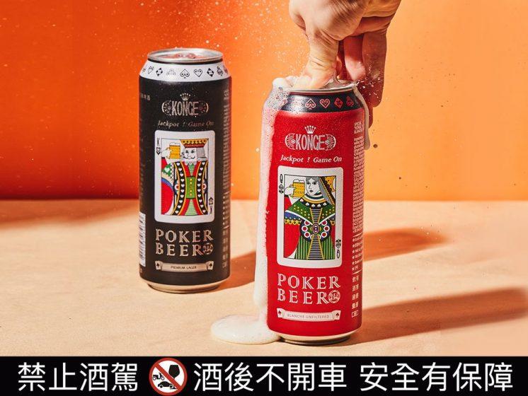 國王撲克啤酒