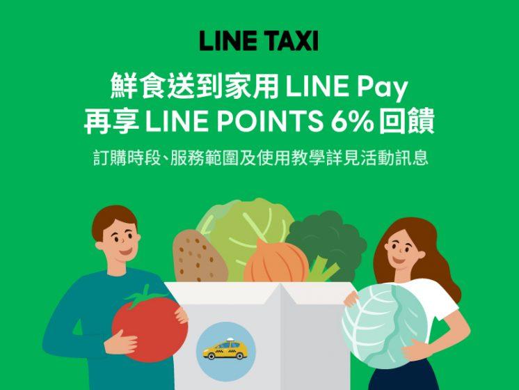 LINE TAXI安心快送/享饗送 x LINE Pay