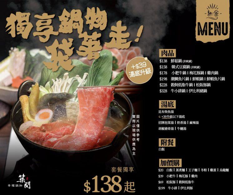 築間幸福鍋物_獨享鍋138元新菜單