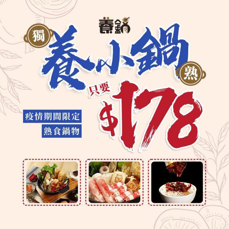 養鍋_個人鍋養小鍋178元