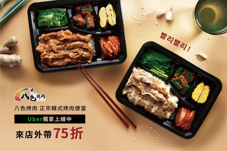 八色烤肉韓式烤肉便當