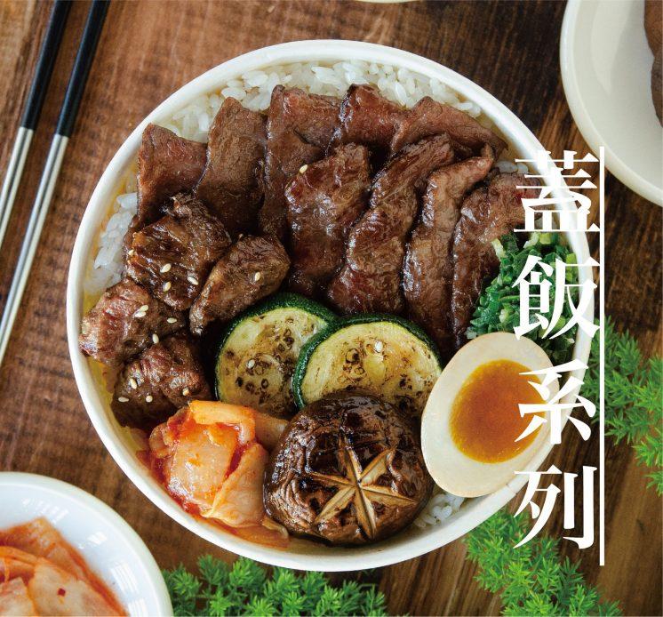 茶六燒肉_蓋飯