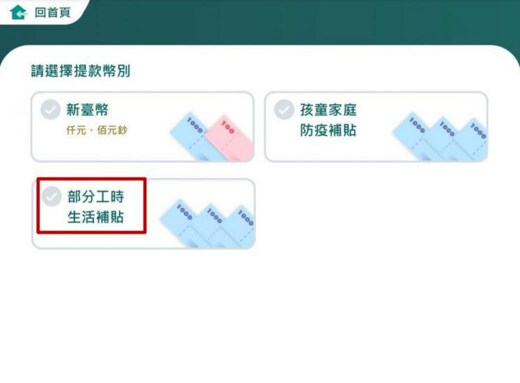 中國信託_部分工時補貼