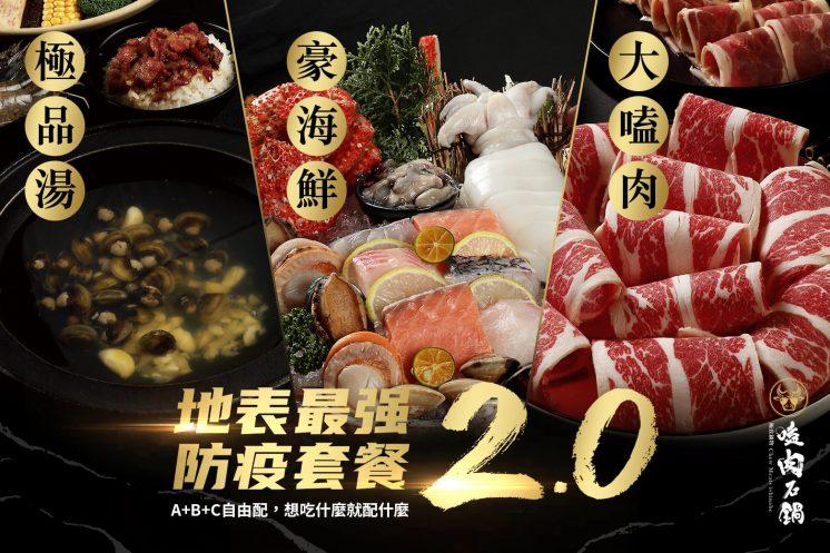 嗑肉石鍋_防疫套餐2.0