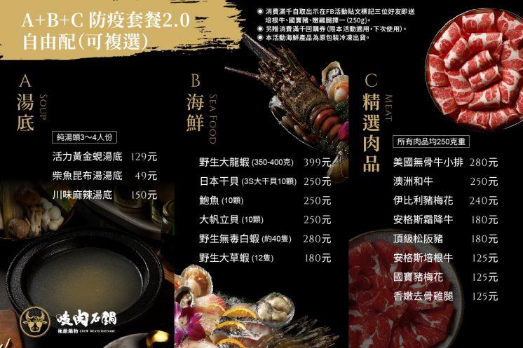嗑肉石鍋_防疫套餐2.0菜單