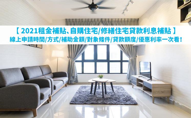 2021租金:自購住宅:修繕住宅貸款利息補貼
