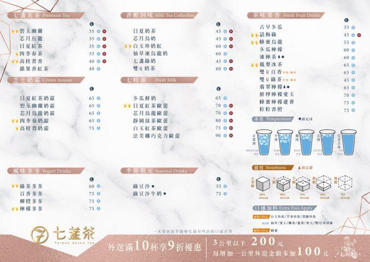 七盞茶_202105新菜單
