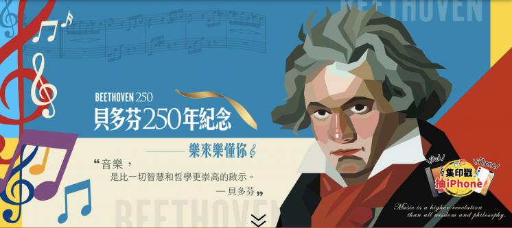 貝多芬250年紀念音樂會