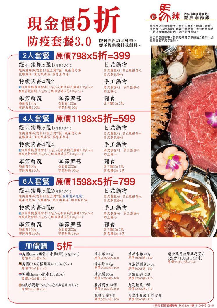 新馬辣五折3.0菜單