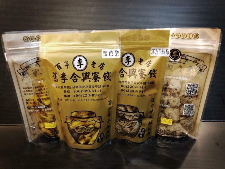 舊李合興:蜜餞包