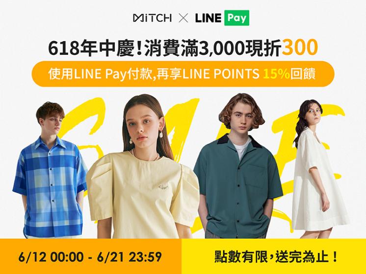 MiTCH x LINE Pay