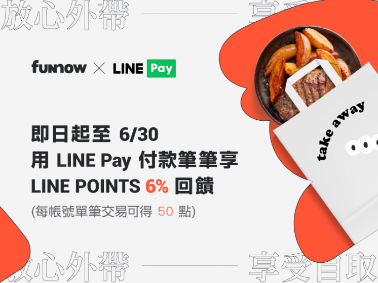 FunNow x LINE Pay