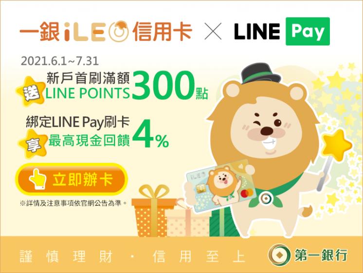 申辦第一銀行iLEO信用卡 x LINE Pay