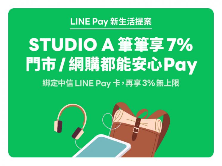STUDIO A x LINE Pay