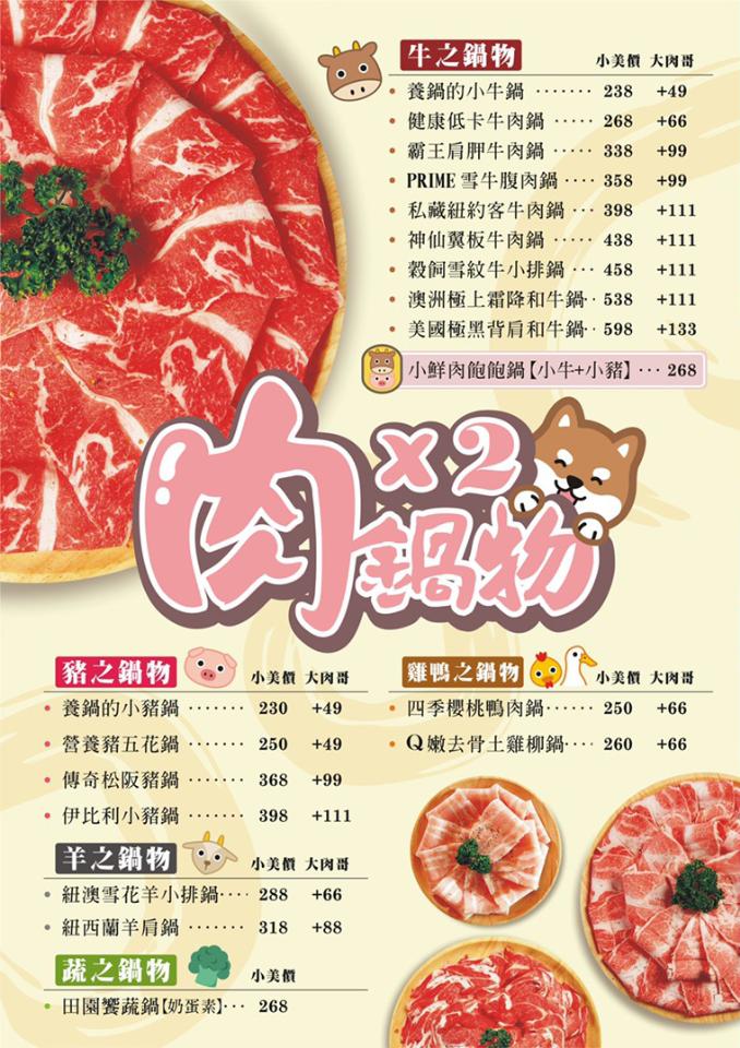 養鍋全品項58折中南部菜單