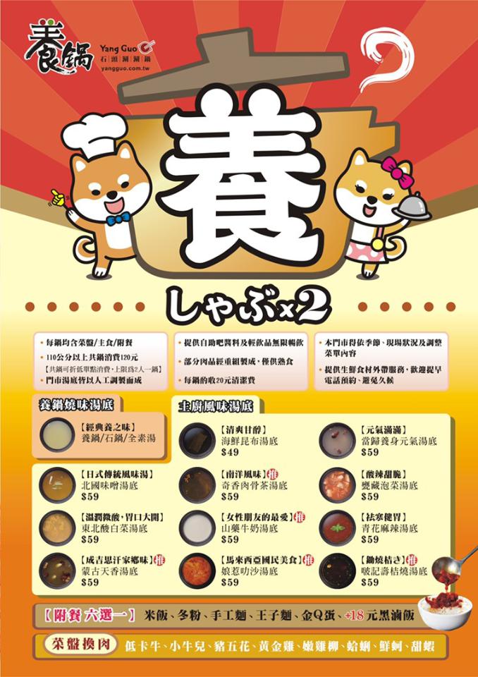 養鍋全品項58折單點菜單