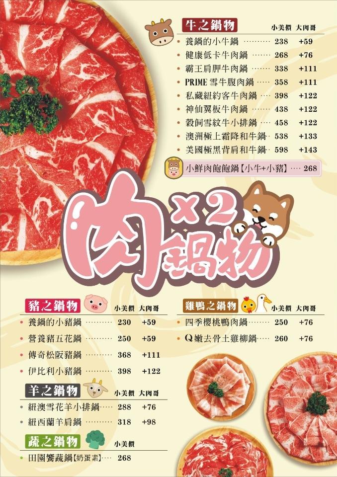 養鍋全品項58折北部菜單