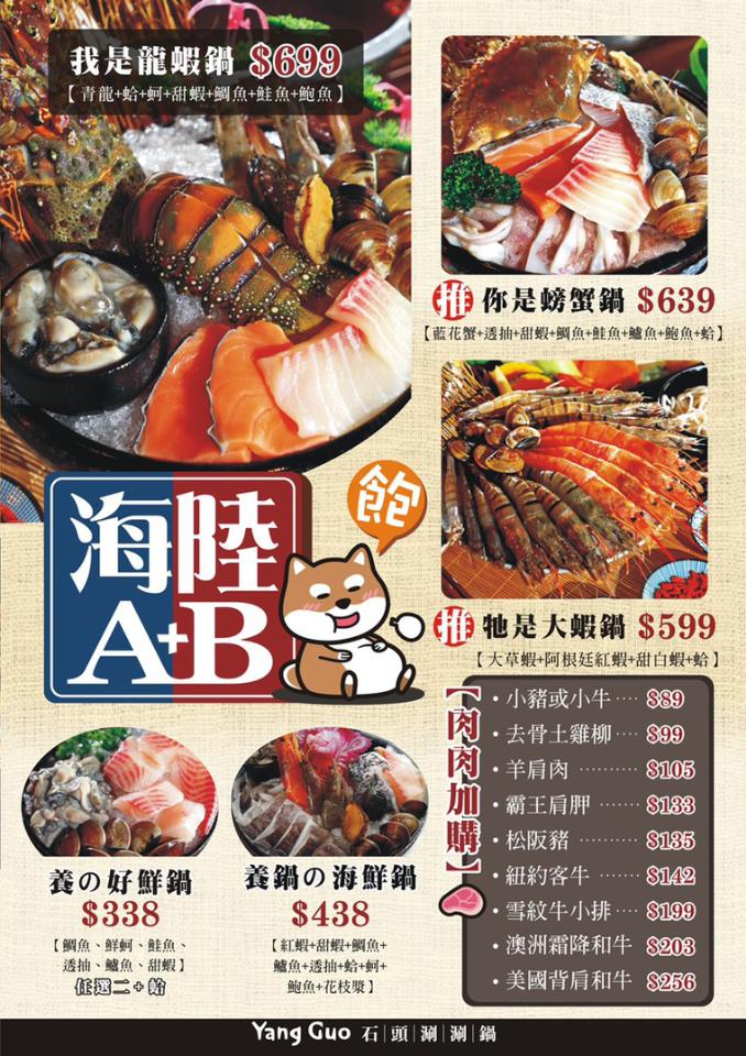 養鍋58折_海陸北部菜單