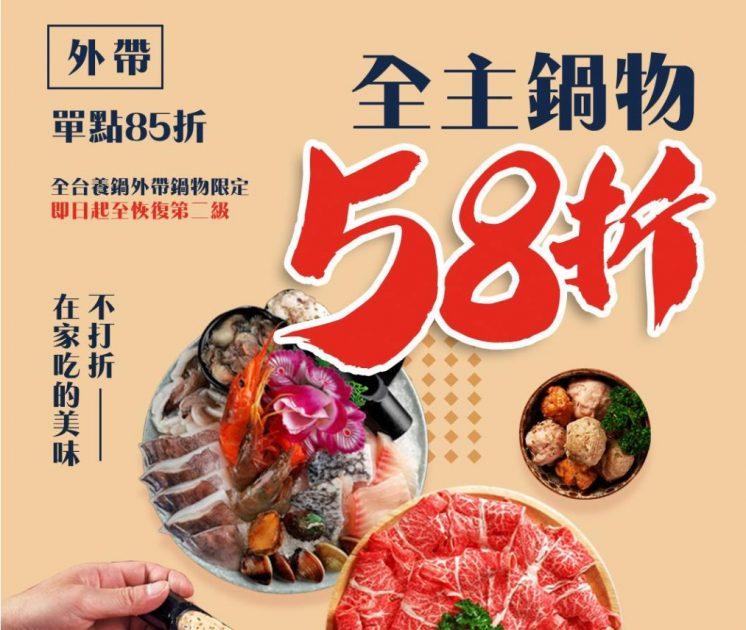 養鍋_58折