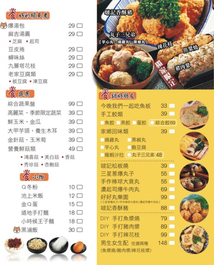 養鍋58折全品項單點菜單