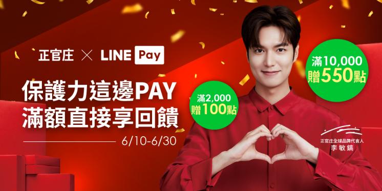 正官庄 x LINE Pay