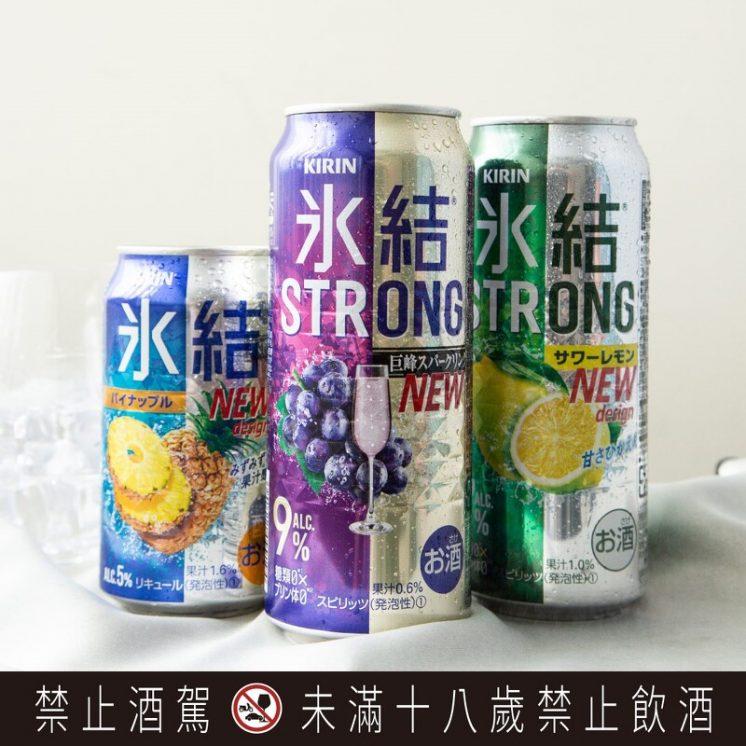 KIRIN冰結水果調酒