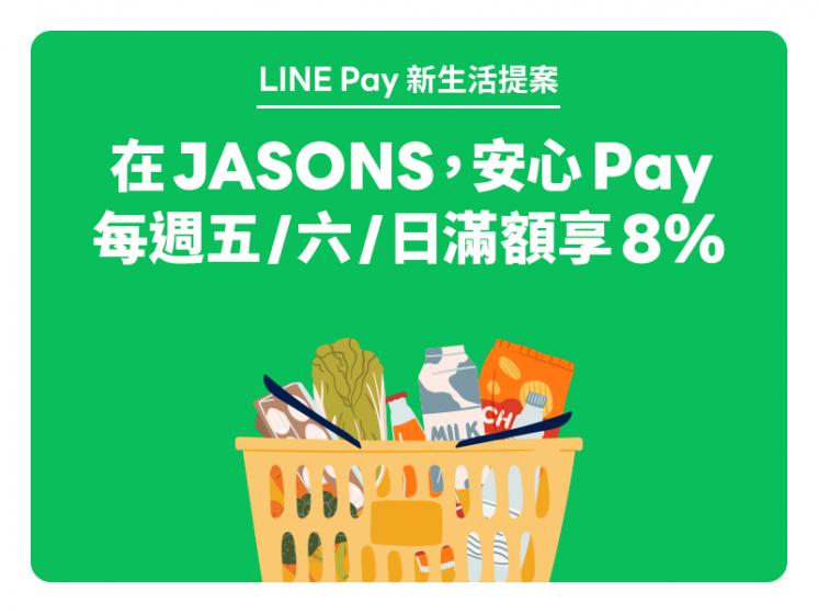 JASONS x LINE Pay