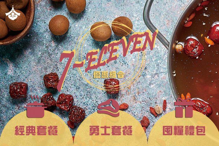 7-ELEVEN店到店取餐