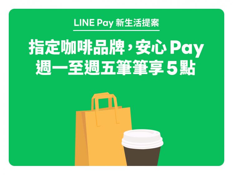 指定咖啡品牌 x LINE Pay