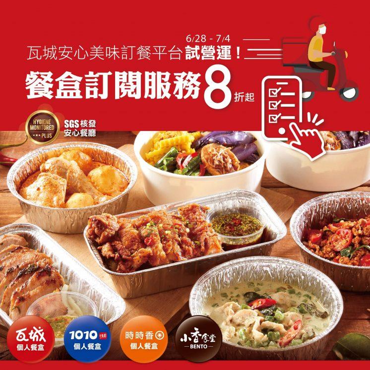 瓦城安心美味訂餐平台_8折