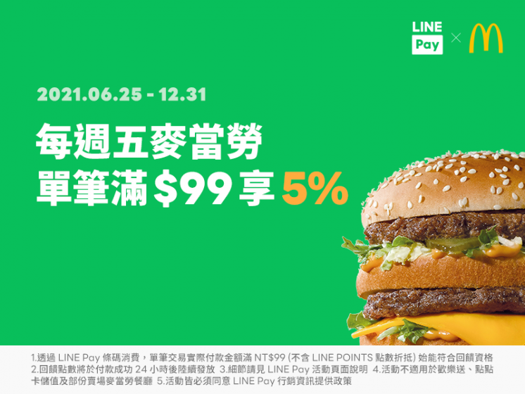 麥當勞滿99享5%