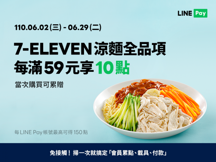 7-ELEVEN x LINE Pay