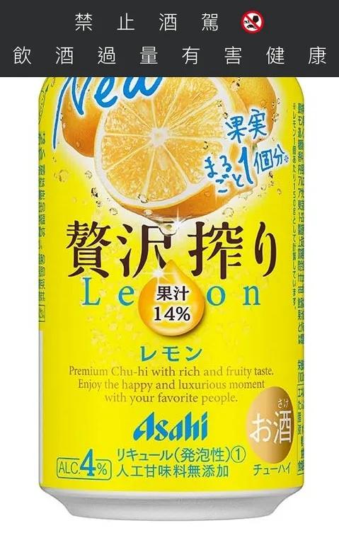 Asahi 檸檬鮮醇果榨