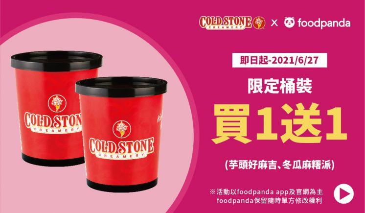 COLD STONEXfoodpanda限定桶裝買一送一