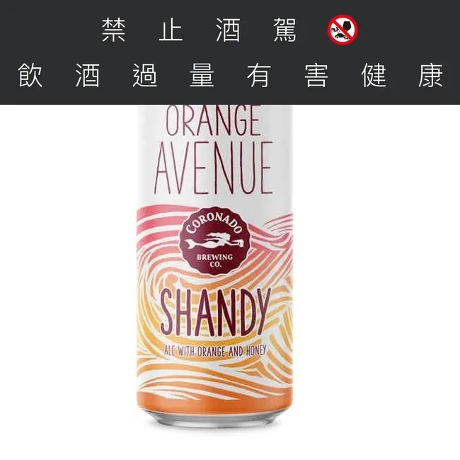 CORONADO 橘子鮮涤啤酒