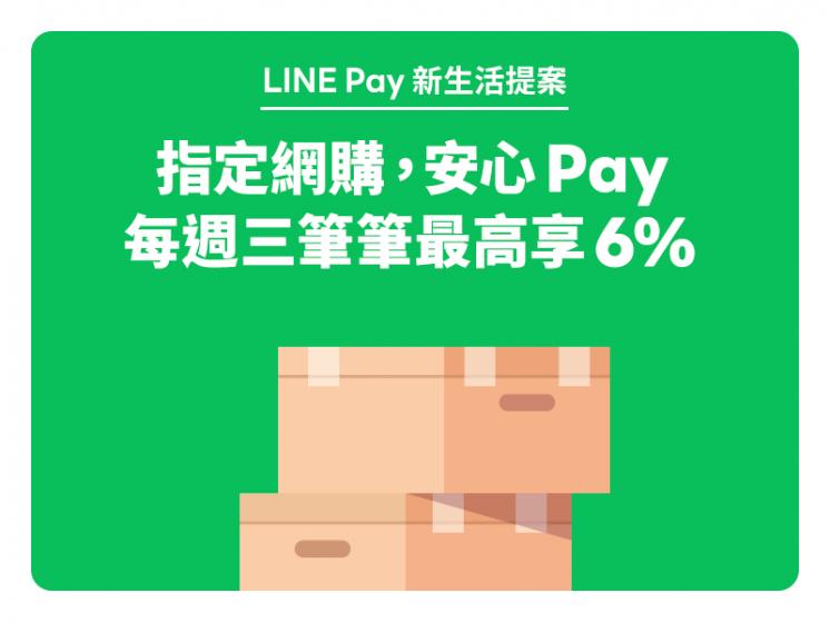 指定線上購物網 x LINE Pay