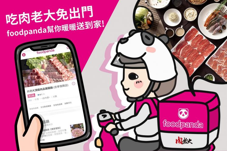 肉老大_foodpanda