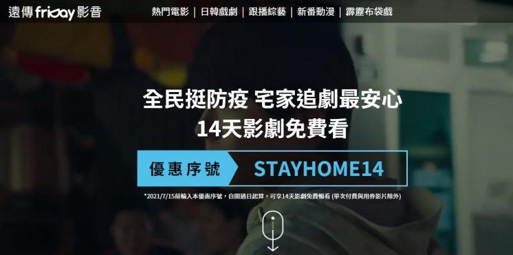 friDay_14 天影劇免費暢看