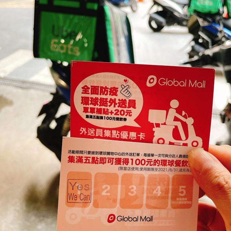 global mall環球中和_外送員集點卡