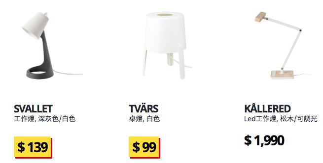 IKEA燈飾優惠