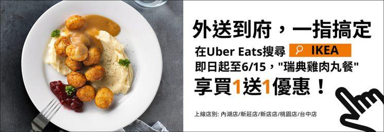 IKEA-Uber-eats買一送一