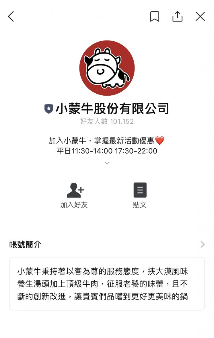 小蒙牛LINE官方帳號