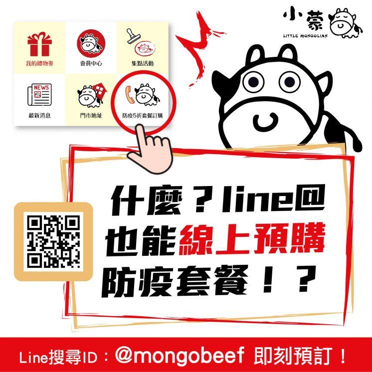 小蒙牛LINE@線上預購