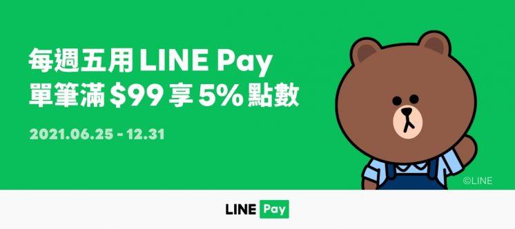 LINE Pay滿99享5%點數